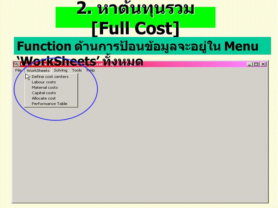 2. หาต้นทุนรวม [Full Cost]